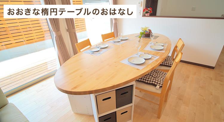 おおきな楕円テーブルのおはなし