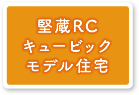 堅蔵RCキュービックモデル住宅