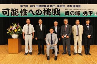 2013年市民講演会 可能性への挑戦 舞の海秀平氏